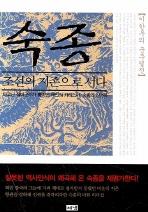 숙종: 조선의 지존으로 서다