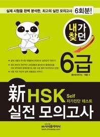 내가찾던 신 HSK 실전 모의고사 6급(2012)