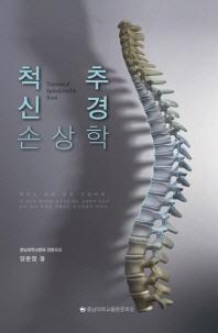 척추 신경 손상학