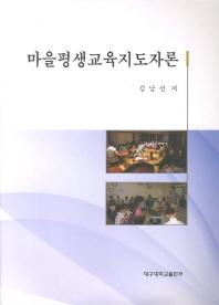 마을평생교육지도자론