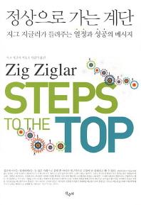 정상으로 가는 계단