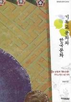 기독교 문화와 한국 문화