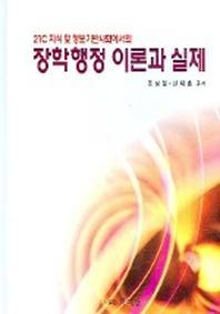 장학행정 이론과 실제 (21세기 지식 및 정보기반사회에서의)