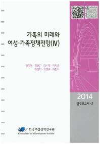 가족의 미래와 여성 가족정책전망(4)