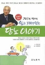 만화로보는 김수경 박사의 쉽고 재미있는 당뇨 이야기