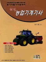 최신 농업기계기사