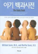 아기 백과사전