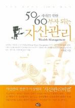 50 60세대를 위한 부자 되는 자산관리