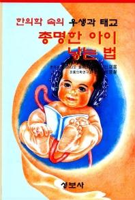 총명한 아이 낳는 법