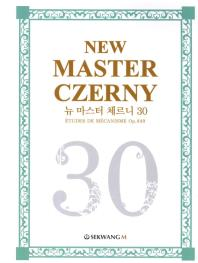 뉴 마스터 체르니 30
