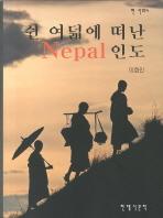 쉰 여덟에 떠난 NEPAL 인도
