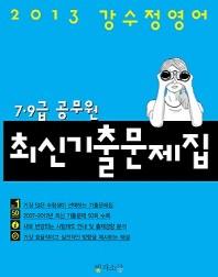 강수정 영어 최신기출문제집(7 9급 공무원 시험대비)(정답 해설 포함)(2013)