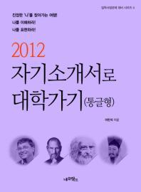 자기소개서로 대학가기(통글형)(2012)