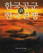 한국공군과 한국전쟁