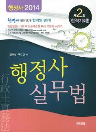 행정사 실무법(행정사)(2014)