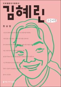 김혜린(큰글씨책)