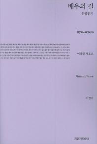 배우의 길 천줄읽기