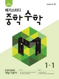 메가스터디 중학 수학 중1-1(2020)