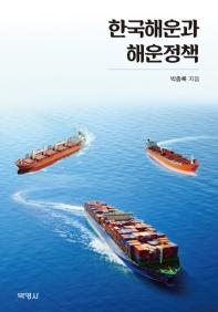 한국해운과 해운정책