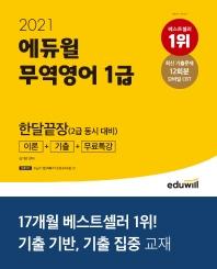 에듀윌 무역영어 1급 한달끝장(2급 동시 대비): 이론+기출+무료특강(2021)