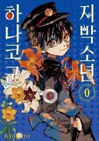 지박소년 하나코 군. 0