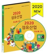 섬유산업 주소록(2020)(CD)