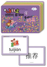 신 니하오 어린이 중국어. 6(플래시카드)