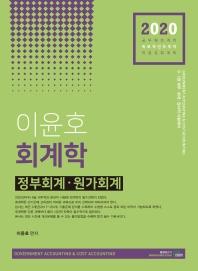 이윤호 회계학: 정부회계 원가회계(2020)