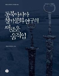 동북아시아 철기문화 연구의 새로운 움직임