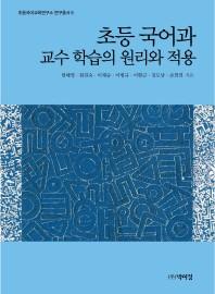 초등 국어과 교수 학습의 원리와 적용