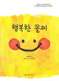 행복한 꼴찌