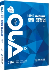 올라(OLA) 경찰 행정법 사례형 주관식(2022)