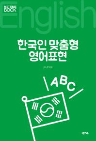 한국인 맞춤형 영어표현