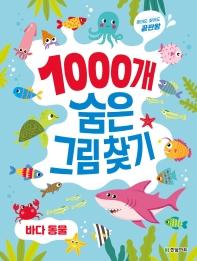 1000개 숨은그림찾기: 바다 동물