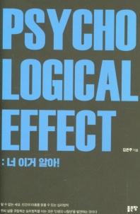 Psychological Effect: 너 이거 알아!