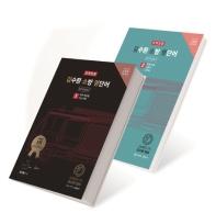 공채전용 김수환 소방 영단어 세트(2020)