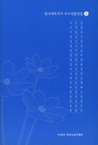 한국대표작가 우수작품선집. 3