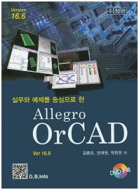 실무와 예제를 중심으로 한 Allegro OrCAD Ver 16.6