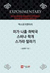 엑스포지멘터리 미가·나훔·하박국·스바냐·학개·스가랴·말라기
