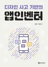 디자인 사고 기반의 앱인벤터