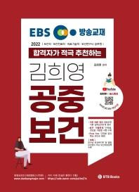 2022 EBS 방송교재 합격자가 적극 추천하는 김희영 공중보건