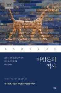 바빌론의 역사