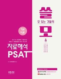 쓸모 PSAT 자료해석 기본이론