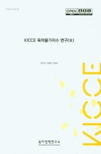 KICCE 육아물가지수 연구. 3