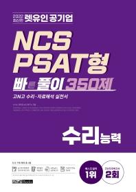 2022 렛유인 공기업 NCS PSAT형 빠른풀이 350제 수리능력