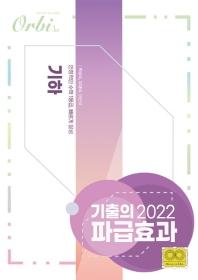 기출의 파급효과 고등 기하(2022)