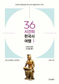 36시간의 한국사 여행. 1  선사 시대에서 고려까지