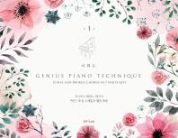 지니어스 피아노 테크닉. 1: 백건 7조성 스케일과 펼침 화음