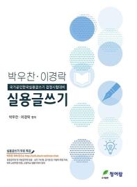 박우찬 이경락 박우찬·이경락 실용글쓰기(2020)