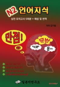N2 언어지식 실전 모의고사
